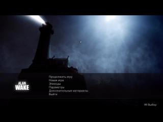 Alan Wake: максимальное погружение