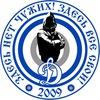 """""""Ультрас Динамо"""" 2009"""