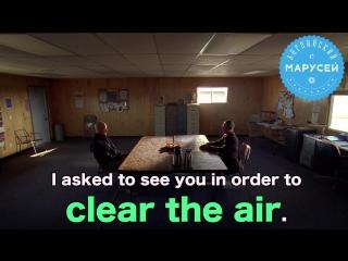 Clear the air (2) / Английский с Марусей