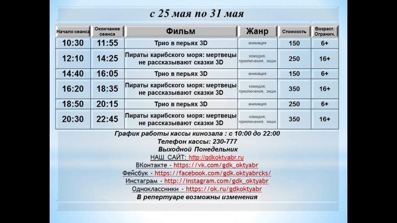 Актуальное расписание кинозала ГДК Октябрь с 25.05.2017 по 31.05.2017 Телефон кассы: 230-777