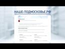 Инструкция по подаче заявок на премию «Наше Подмосковье-2017»