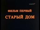☭☭☭ Арбатский мотив. Старый дом. (Фильм первый, 1990) ☭☭☭