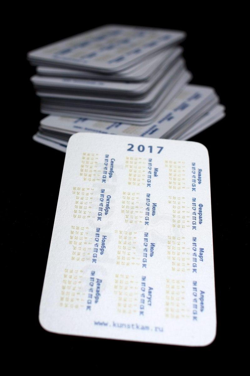 Купить карманные календари на 2017 год.