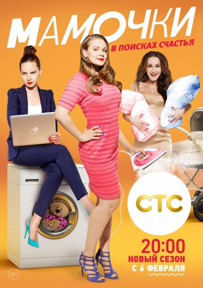 Мамочки 3 сезон 1, 2 (41, 42) серия (2017) HDRip