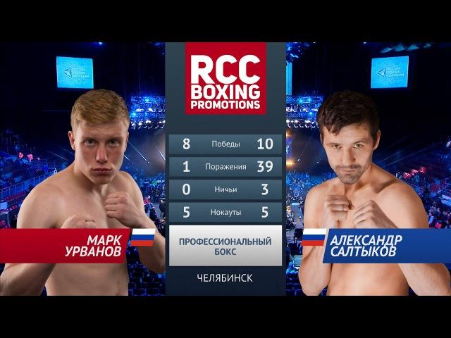 Марк Урванов vs Александр Салтыков / Mark Urvanov vs Alexander Saltikov