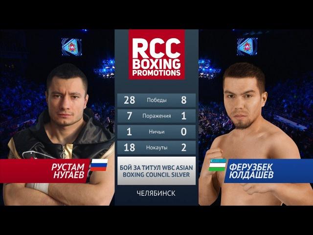 Рустам Нугаев vs Ферузбек Юлдашев / Rustam Nugaev vs Feruzbek Yuldashev