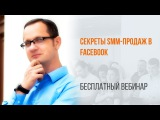 Секреты SMM-продаж в Facebook Вебинар WebPromoExperts #352