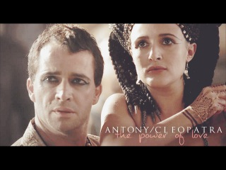 Антоний и Клеопатра / Antony & Cleopatra. The Power Of Love Рим. Фрагменты сериала Рим / Rome