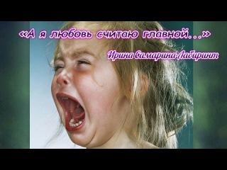 А я любовь считаю главной... (Ирина Самарина-Лабиринт)