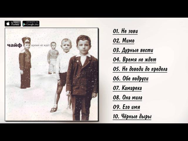 Чайф - Время неждёт (альбом, 2001)