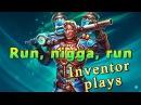 Беги, Вася, беги! Изобретатель Инж! Prime World