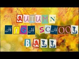 AUTUMN HIGH SCHOOL BALLОсенний бал старшеклассников