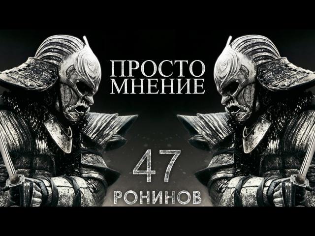 AKR - 47 Ронинов (Гундосое Мнение)