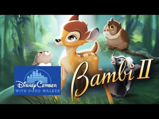 Ностальгирующий Критик - Бэмби 2 (Disneycember)