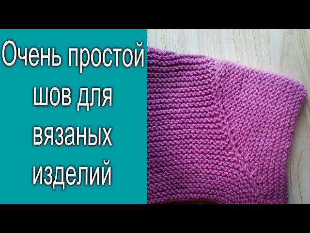 Простой и красивый шов для вязаных изделий Как быстро вшить рукав