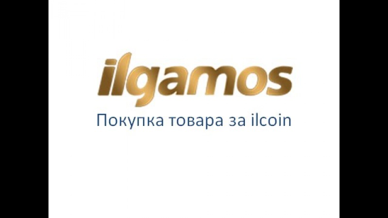 Покупка товара за криптовалюту ilcoin