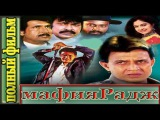 фильм Главарь Мафии ИндияMafiaraaj |Митхун Чакраборти |