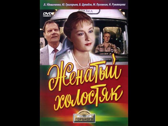 Старая добрая комедия с массой положительных эмоций Женатый холостяк / 1982