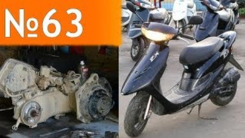 Новый формат:ремонт Honda Dio ZX 35