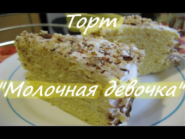 Торт Молочная девочка Kuchen Milchmädchen