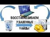 Восстанавливаем файлы после удаления или вируса шифровальщика