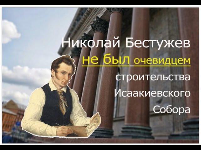Николай Бестужев не был очевидцем строительства Исаакиевского Собора в СПб