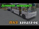 OMSI 2 ПАЗ 320412