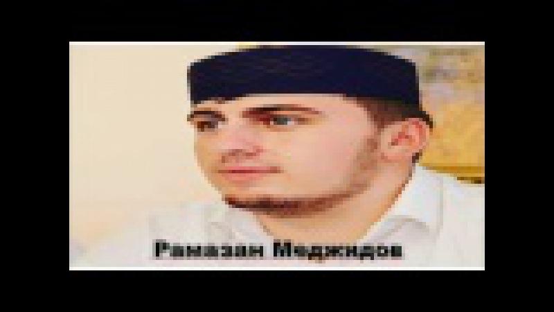 Рамазан Меджидов мавлид на аварском языке 2016