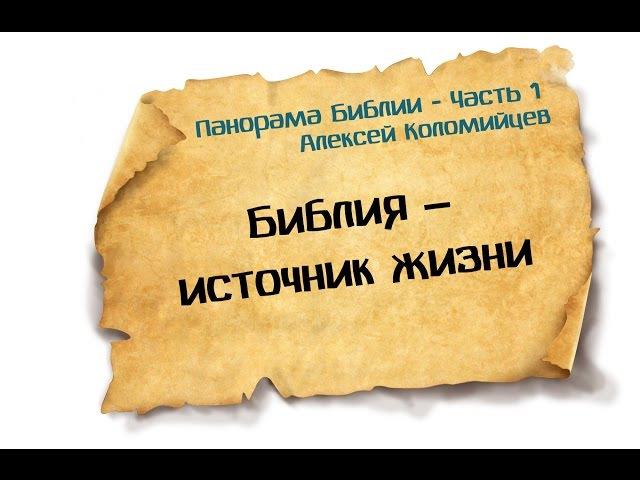 Панорама Библии - 1   Алексей Коломийцев   Библия – источник жизни