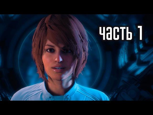 Прохождение Mass Effect: Andromeda — Часть 1: Андромеда