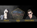 OffTOP Battle Вызов НАТА VS DAD.DEE