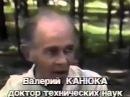 Закрытая психотронная программа Валерий Канюка mp4