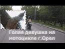 Голая девушка на мотоцикле г Орел