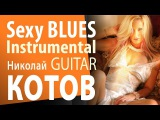 !!! ЗНАЙ НАШИХ Музыка за которую не стыдно - Nikolay Kotov - Tyumen Blues (2004)