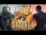 Рэп Баттл - Fallout 4 vs. S.T.A.L.K.E.R.