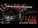Сталк с МШ УНК История объекта и байки о запале Russian Collider and first attempt to Conquer it