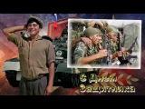 Шуточное поздравление с Днем защитника Отечества от киногероев Гайдая