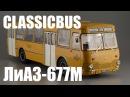 ЛиАЗ-677М [ClassicBus] 1:43