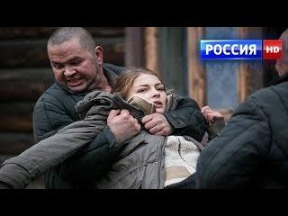 ФИЛЬМ ВЗОРВАВШИЙ ИНТЕРНЕТ! НЕ ОСТАВЛЯЙ МЕНЯ 2017 НОВИНКА Российская Мелодрама 2017