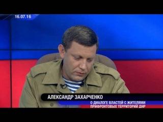 Глава ДНР Александр Захарченко о диалоге властей с жителями прифронтовых территорий ДНР. Актуально