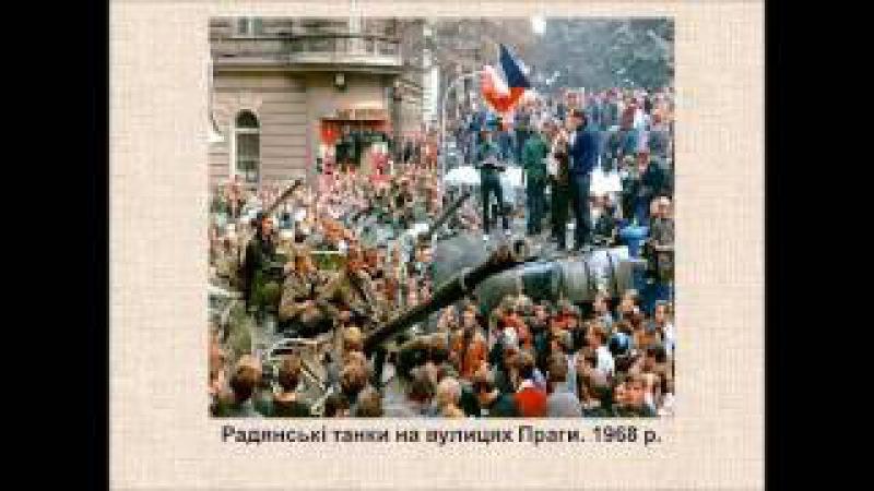 Тема 15. Країни Центральної та Східної Європи в другій половині ХХ ст.