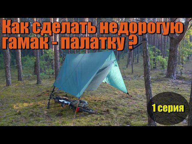 Как сделать недорогую гамак - палатку? 1-часть.