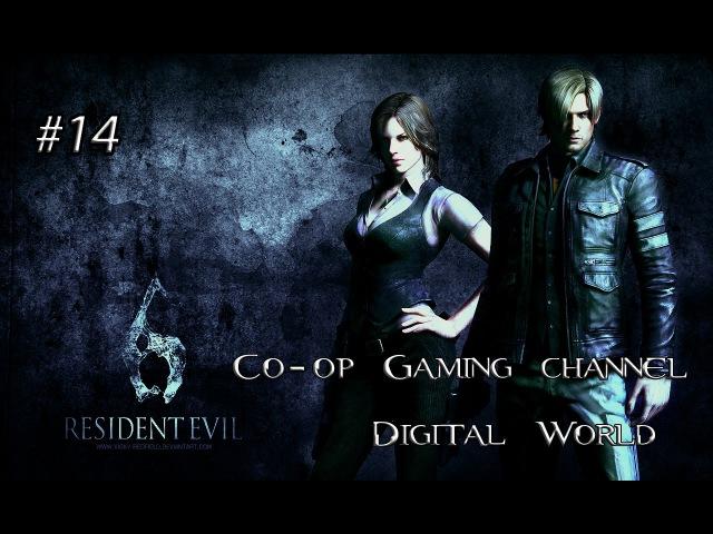 Resident Evil 6 / Biohazard 6 14 - Мастер на все руки