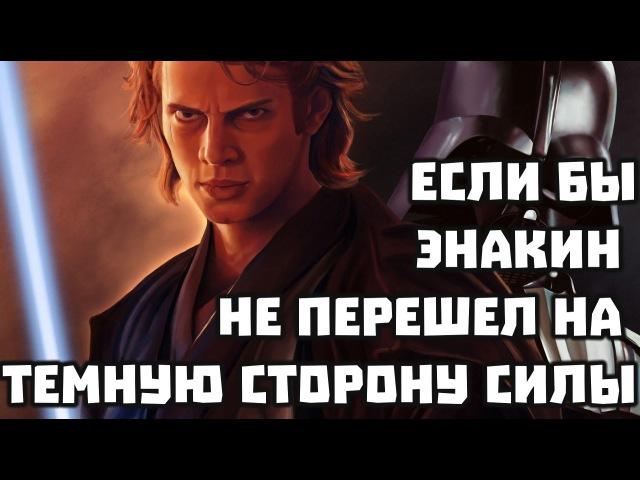 Если бы 1 Энакин Скайуокер не перешел на темную сторону Силы [Звездные Войны]