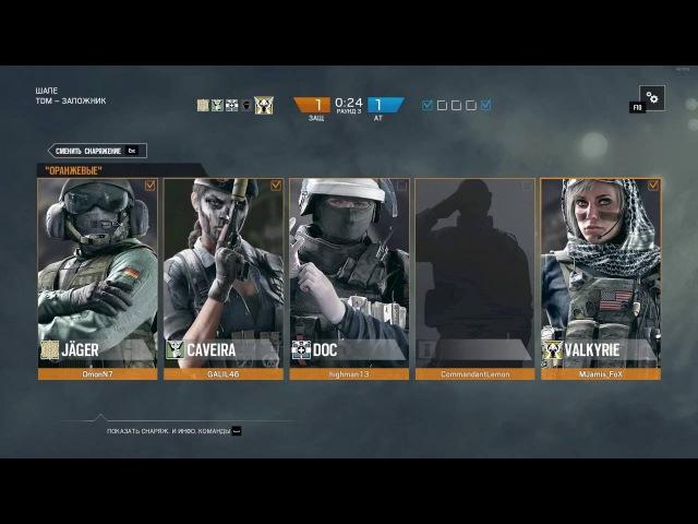 Tom Clancy's Rainbow Six: Siege - Random moments