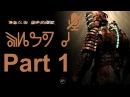 Dead Space - Прохождение часть 1 без комментариев