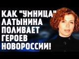 Юлия Латынина - Как