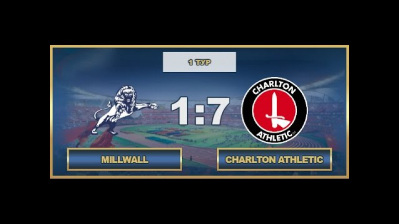 AFL17. England. Premier League. Day 1. Millwall - Charlton Athletic