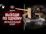 Выходи по одному - музыкальный клип от Студия ГРЕК и Wartactic World of Tanks
