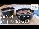 Сыроедческий рецепт: Асаи боул с гранолой | raw | vegan | сыроедческий рецепт от ВкусЦвет